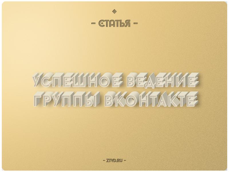 Успешное ведение группы Вконтакте